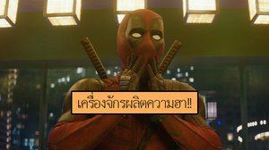 เครื่องจักรผลิตความฮา!! คนเขียนบทยืนยัน Deadpool 2 ขำจนน้ำตาไหล