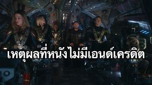ทำไมหนัง Avengers: Endgame ถึงไม่มีเอนด์เครดิต? ผู้กำกับหนังมีคำตอบ