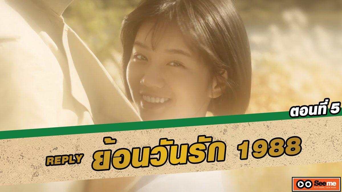 ย้อนวันรัก 1988 (Reply 1988) ตอนที่ 5 ฝันหวานของต็อกซอนและจองฮวาน [THAI SUB]