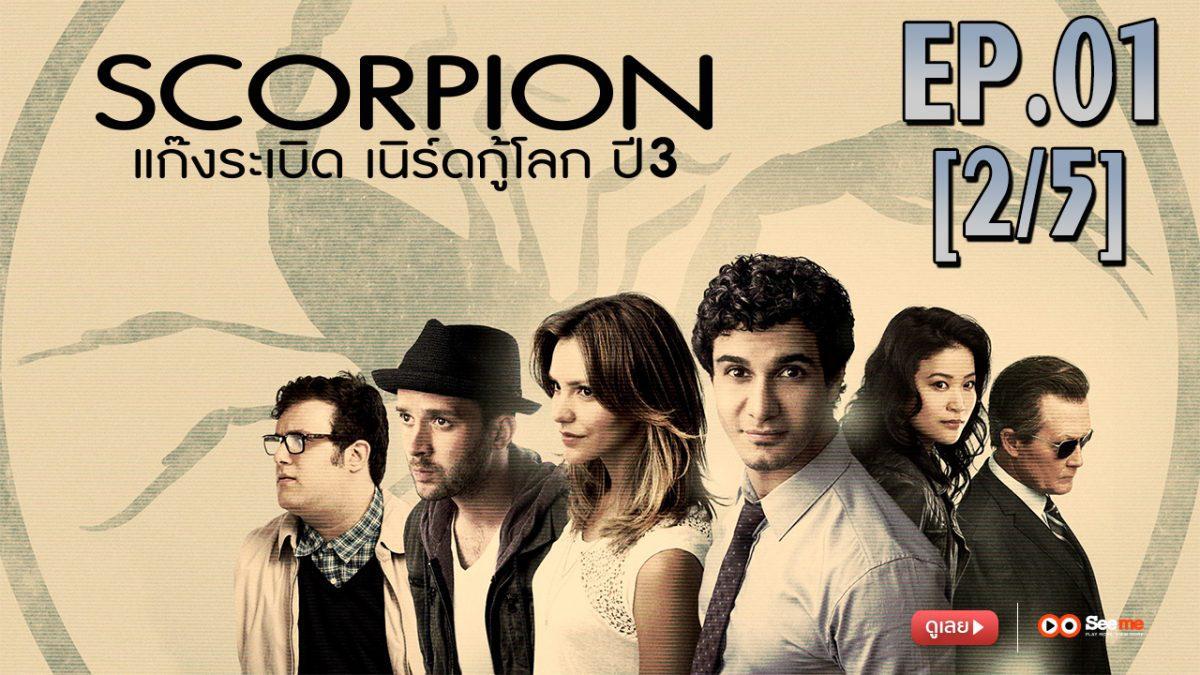 Scorpion แก๊งระเบิด เนิร์ดกู้โลก ปี 3 EP.01 [2/5]