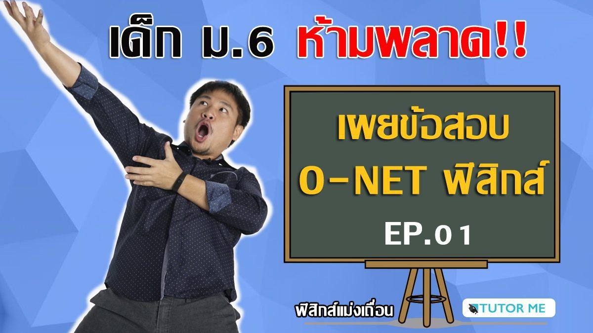 เด็ก ม.6 ห้ามพลาด!! เผยข้อสอบ O-NET ฟิสิกส์ EP.01