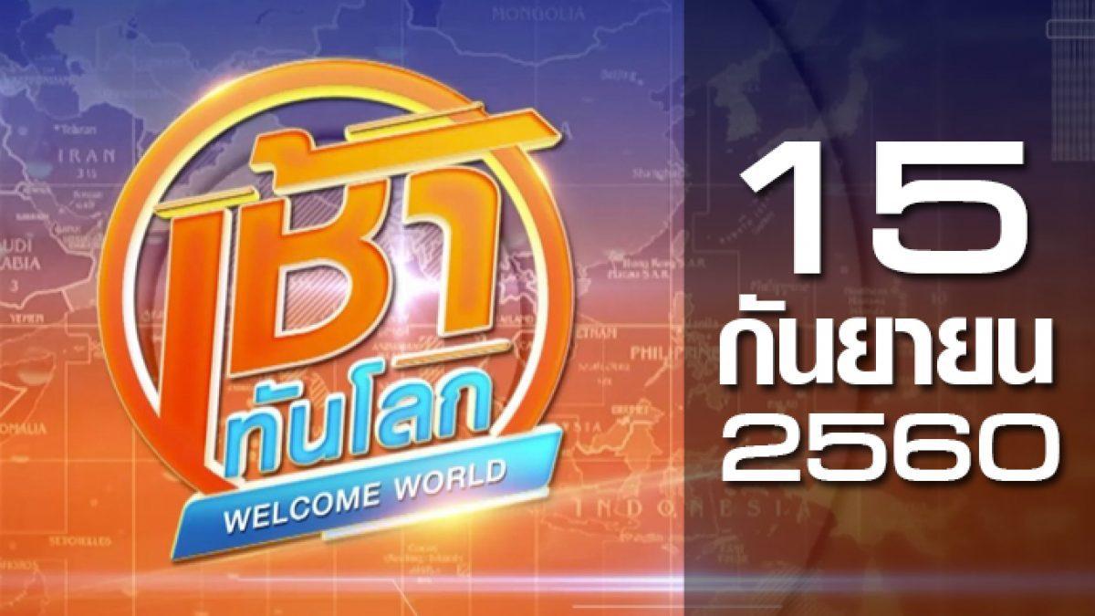 เช้าทันโลก Welcome World 15-09-60