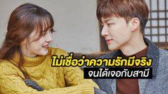 คูฮเยซอน ได้เรียนรู้การรักใครสักคน จากสามี อันแจฮยอน!