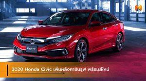 2020 Honda Civic สเปคญี่ปุ่น เพิ่มหลังคาซันรูฟ พร้อมสีใหม่
