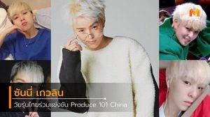 ซันนี่ เกวลิน วัยรุ่นไทยร่วมแข่งขัน Produce 101 China