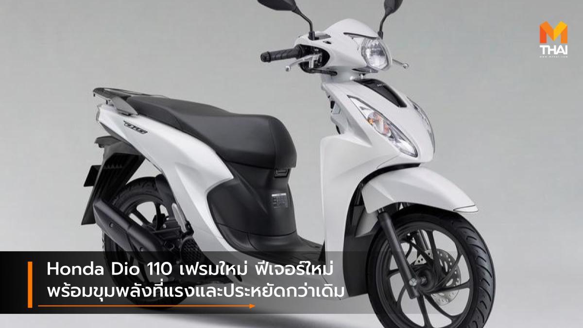 Honda Dio 110 เฟรมใหม่ ฟีเจอร์ใหม่ พร้อมขุมพลังที่แรงและประหยัดกว่าเดิม