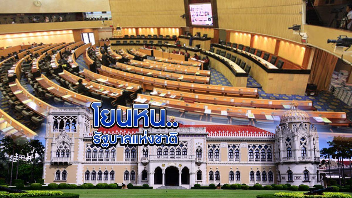 โยนหิน..รัฐบาลแห่งชาติ 10-04-62