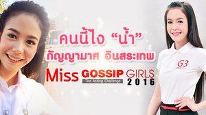 ประวัติน้ำ กัญญามาศ อินสระเทพ Miss Gossip Girls 2016