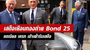 เจ้าชายชาร์ล เสด็จเยือน กองถ่าย Bond 25 – แดเนียล เครก ถวายการต้อนรับ