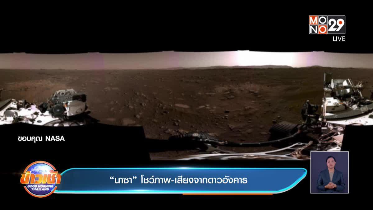 """""""นาซา""""โชว์ภาพ-เสียงจากดาวอังคาร"""