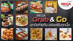 10 เมนูเอาใจสายกิน อร่อยฟินทุกมื้อกับแคมเปญ Mega Grab & Go แลกฟรีที่เมกาบางนา