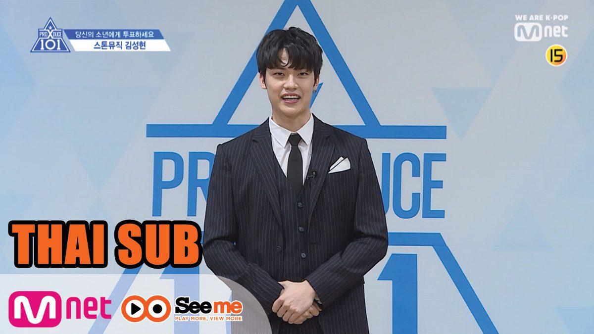 [THAI SUB] แนะนำตัวผู้เข้าแข่งขัน | 'คิม ซองฮยอน'  KIM SUNG HYUN I จากค่าย Stone Entertainment