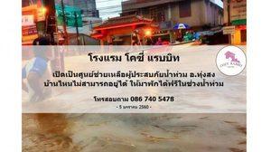 โรงแรมทุ่งสง เปิดให้ชาวบ้านน้ำท่วม เข้าพักฟรี