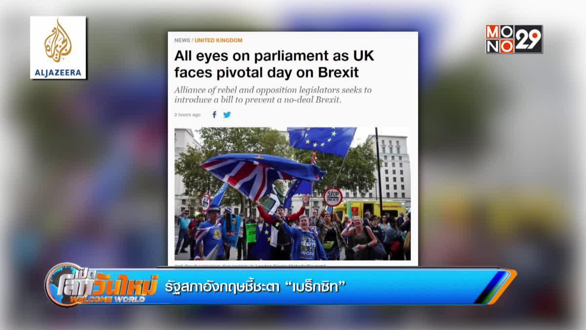 """รัฐสภาอังกฤษชี้ชะตา """"เบร็กซิท"""""""