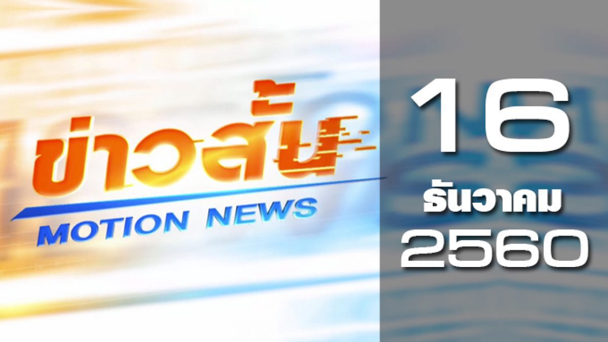 ข่าวสั้น Motion News Break 3 16-12-60