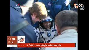 3 นักบินอวกาศกลับสู่โลกอย่างปลอดภัย