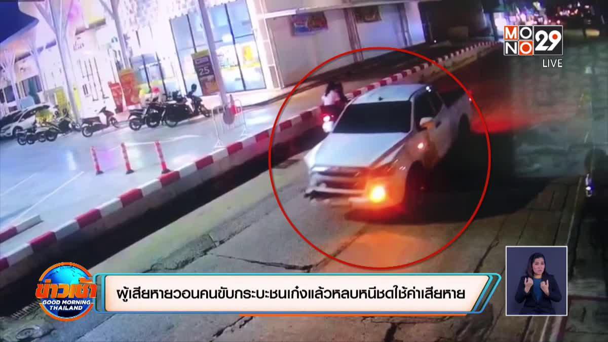 ผู้เสียหายวอนคนขับกระบะชนเก๋งแล้วหลบหนีชดใช้ค่าเสียหาย