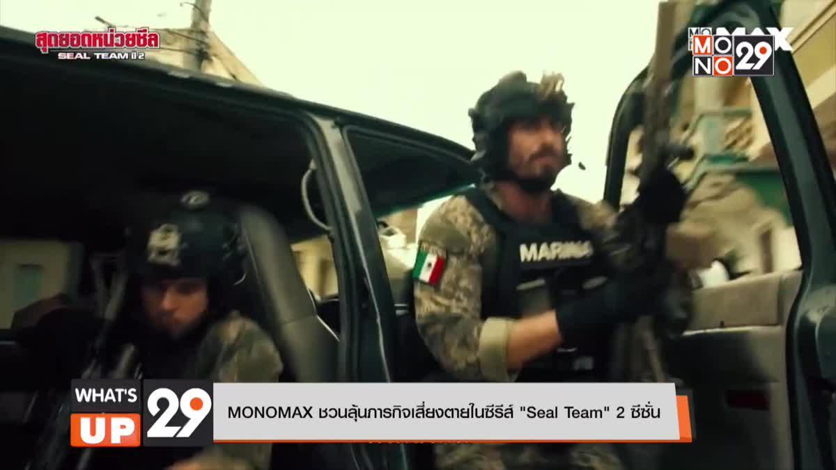 "MONOMAX ชวนลุ้นภารกิจเสี่ยงตายในซีรีส์ ""Seal Team"" 2 ซีซั่น"