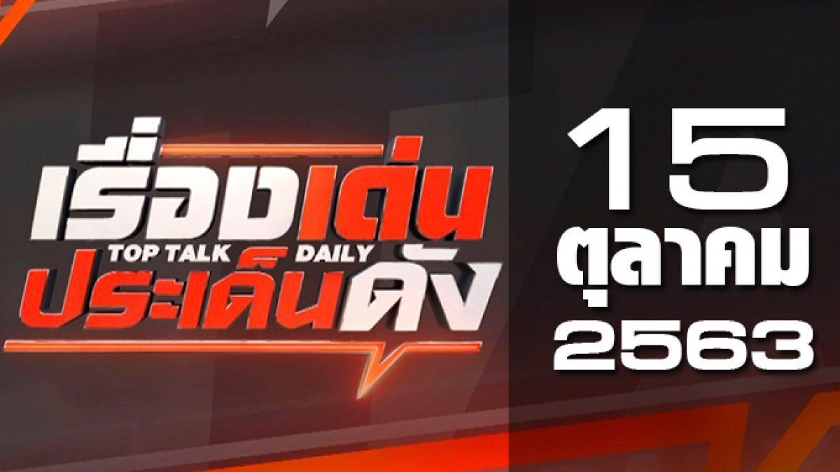 เรื่องเด่นประเด็นดัง Top Talk Daily 15-10-63