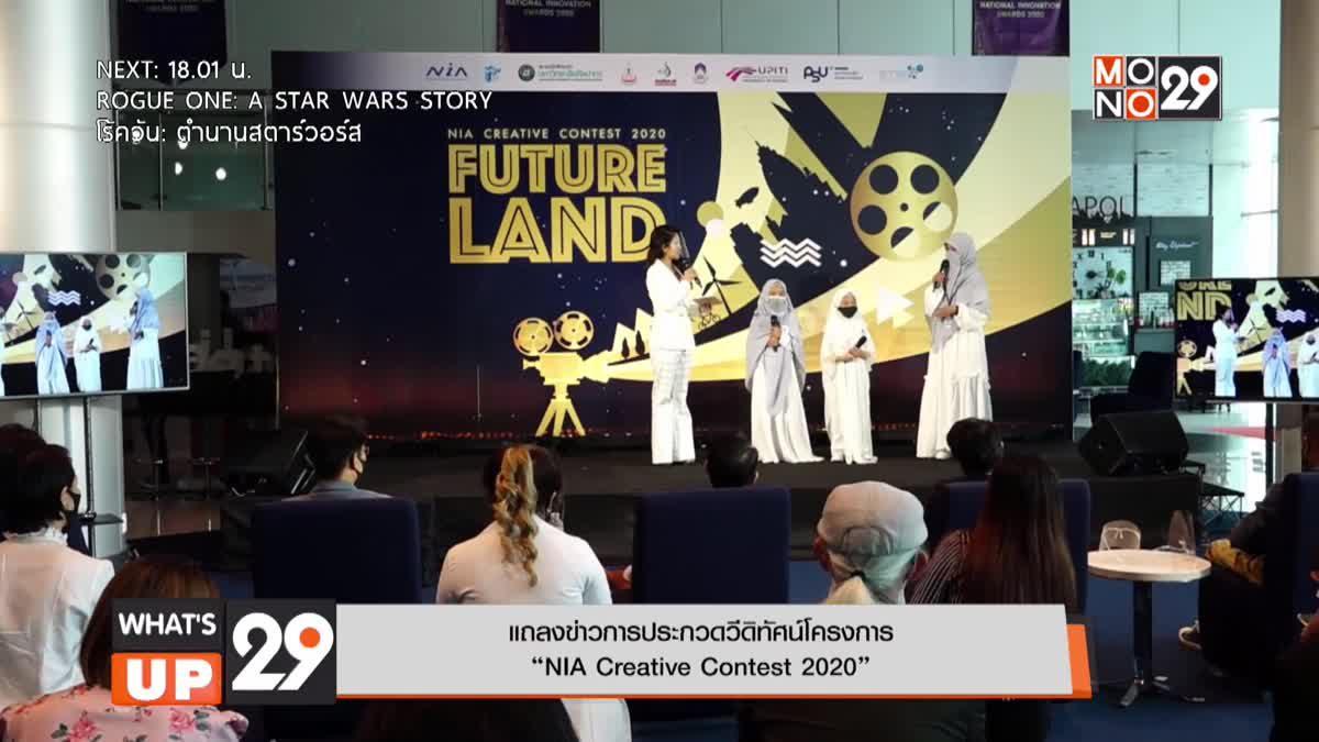 """แถลงข่าวการประกวดวีดิทัศน์โครงการ """"NIA Creative Contest 2020"""""""