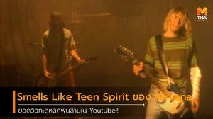 Smells Like Teen Spirit ของ Nirvana ยอดวิวทะลุหลักพันล้านใน Youtube!!