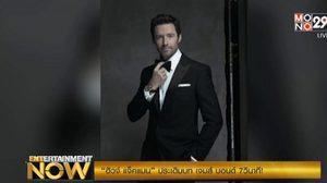 จู่ ๆ ฮิวจ์ แจ็คแมน จิบมาร์ตินีลงทวิตเตอร์! หรือสายลับ 007 จะเปลี่ยนคน?