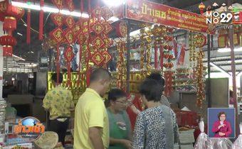ผู้คนจับจ่ายช่วงตรุษจีน แม้ราคาสินค้าปรับขึ้น