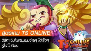 สูตรเกม TS ONLINE MOBILE วิธีหาเงินแบบง่ายๆ ได้ทุกวัน