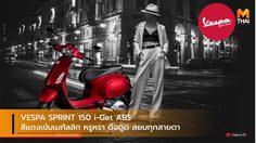 VESPA SPRINT 150 i-Get ABS สีแดงเข้มเมทัลลิก หรูหรา ดึงดูด สยบทุกสายตา
