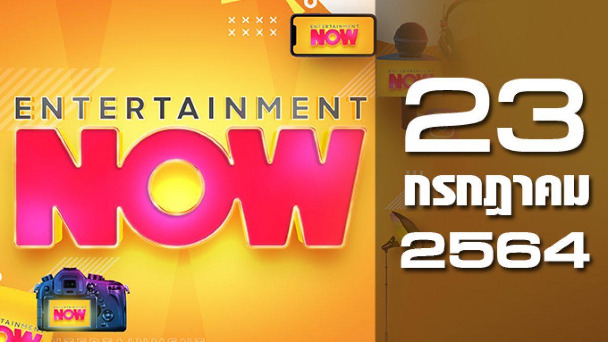Entertainment Now 23-07-64