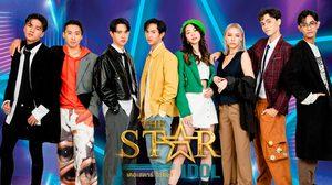 """8 ดาวดวงใหม่ """"The Star Idol""""ส่งผลงานแรก MV """"เพื่อดาวดวงนั้น"""""""