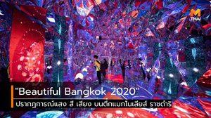 """เริ่มแล้ว """"Beautiful Bangkok 2020"""" ปรากฏการณ์แสง สี เสียง บนตึกแมกโนเลียส์ ราชดำริ"""