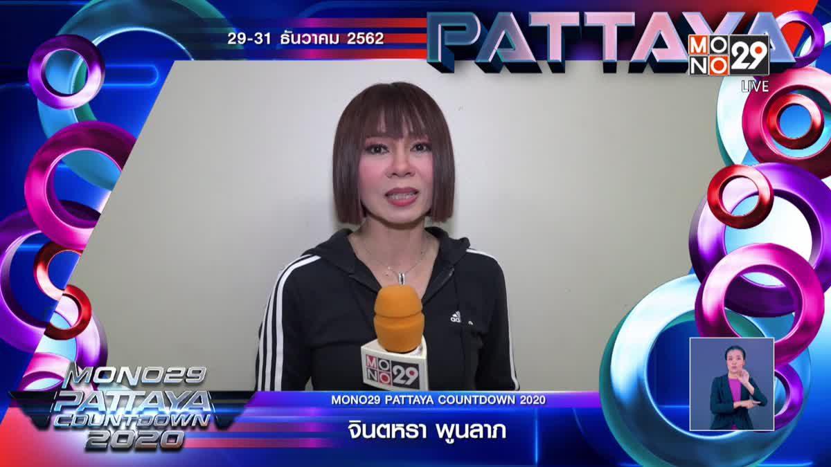 """""""จินตหรา"""" ชวนร่วมงาน """"PATTAYA COUNTDOWN 2020"""""""