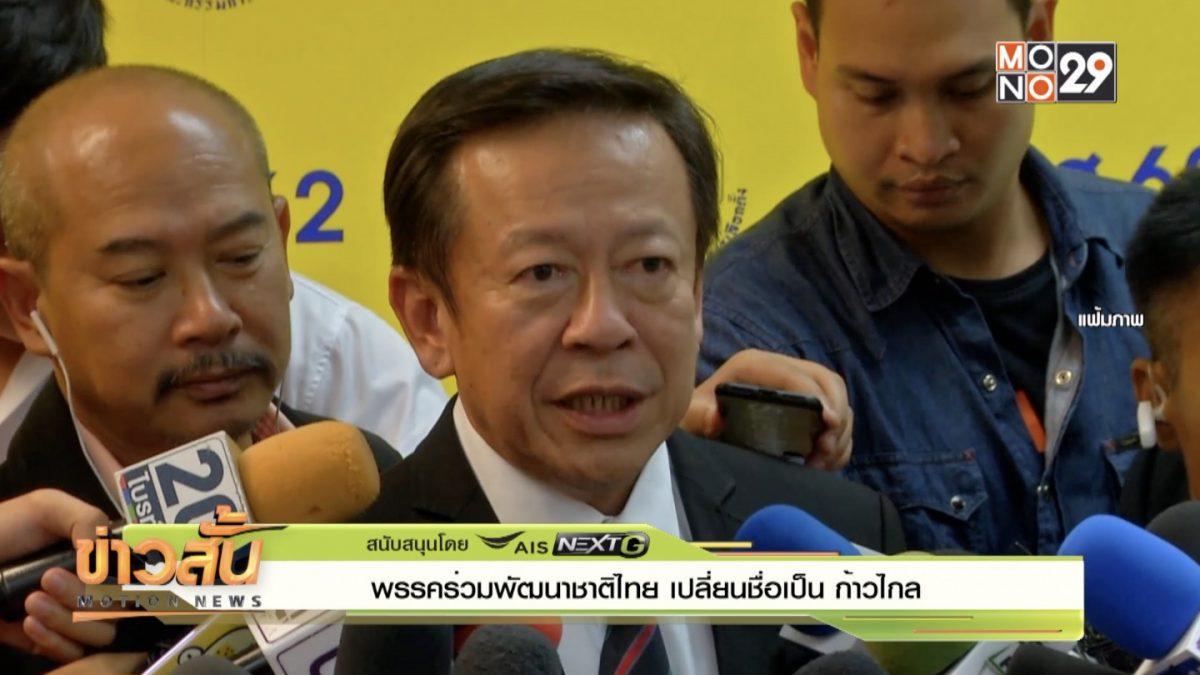 """พรรคร่วมพัฒนาชาติไทย เปลี่ยนชื่อเป็น """"ก้าวไกล"""""""