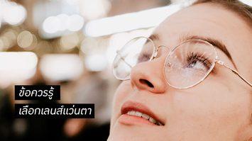 เคล็ดลับเลือกเลนส์แว่นตา ให้เหมาะสมกับการใช้งาน ในชีวิตประจำวัน