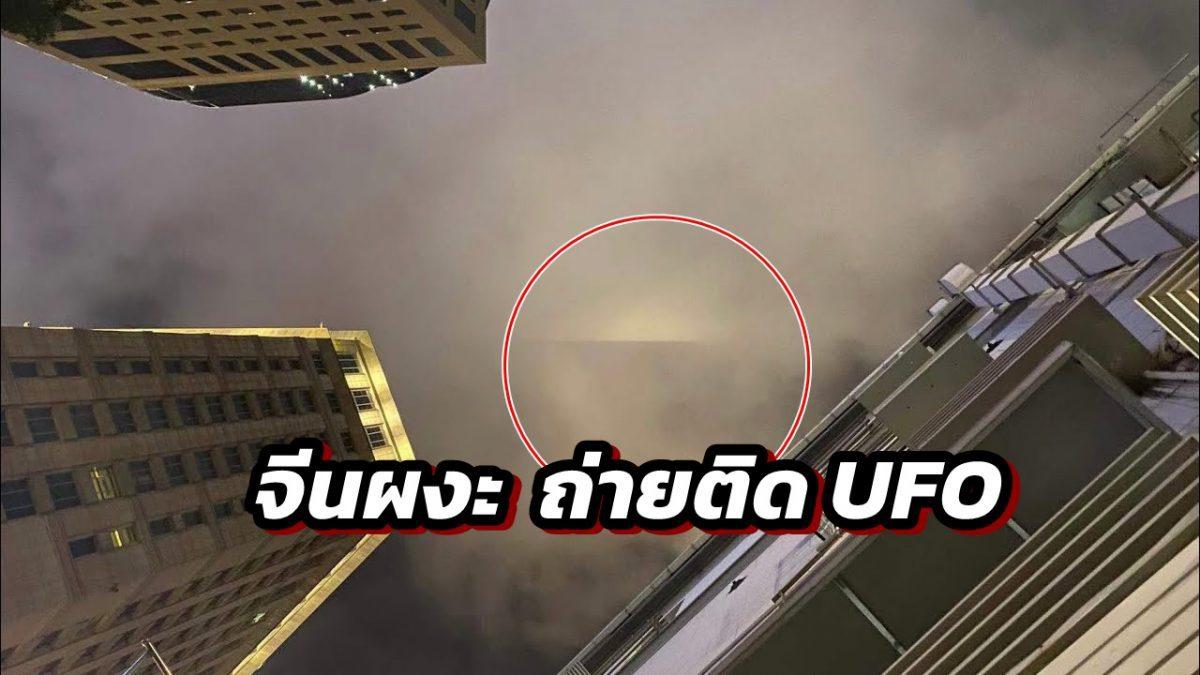 ชาวจีนผงะ! ถ่ายติด UFO ทรงสามเหลี่ยม ลอยเหนือเมืองเซี่ยงไฮ้
