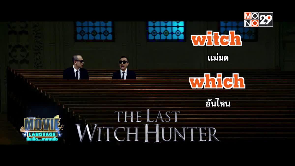 "Movie Language จากเรื่อง "" The Last Witch Hunter เพชฌฆาตแม่มด"""