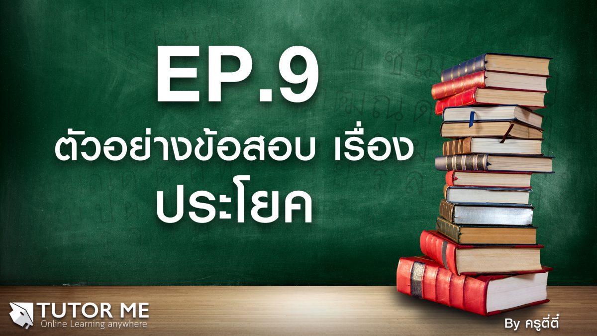 EP 9 ตัวอย่างข้อสอบ เรื่อง ประโยค