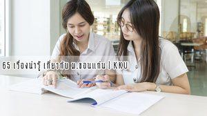 65 เรื่องน่ารู้ เกี่ยวกับ ม.ขอนแก่น | KKU
