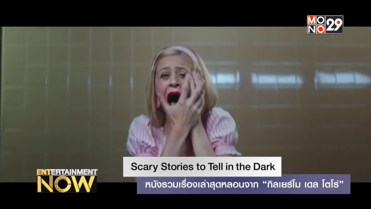 """Scary Stories to Tell in the Dark หนังรวมเรื่องเล่าสุดหลอนจาก """"กิลเยร์โม เดล โตโร่"""""""