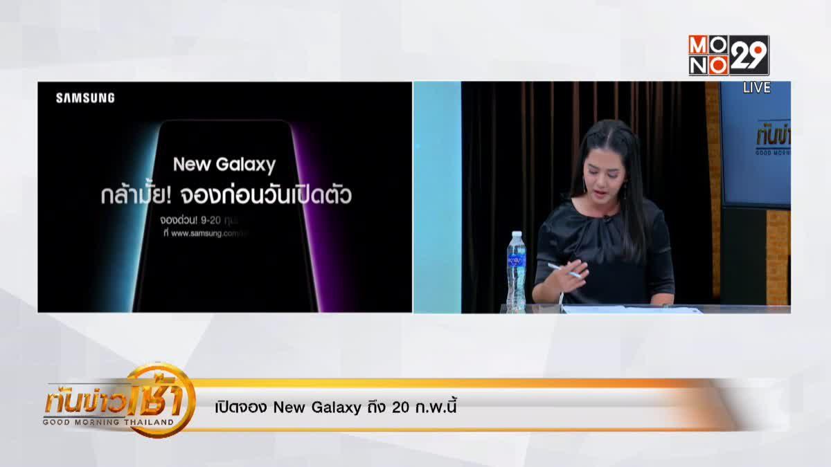 เปิดจอง New Galaxy ถึง 20 ก.พ.นี้