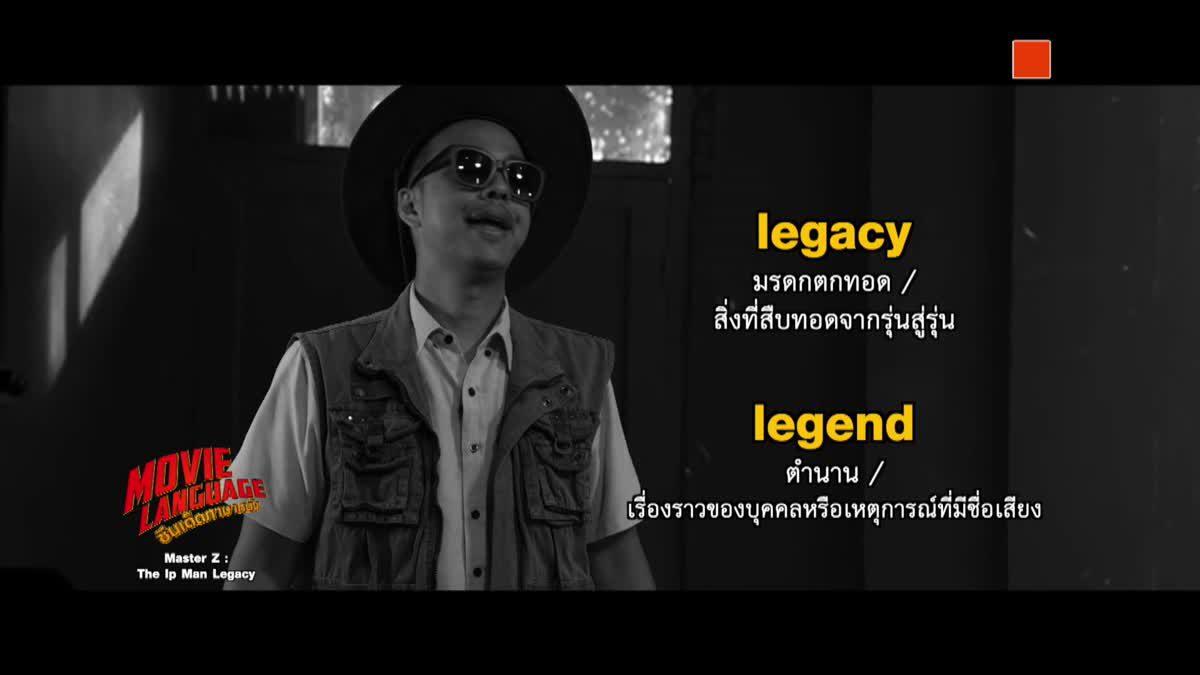 Movie Language ซีนเด็ดภาษาหนัง จากภาพยนตร์เรื่อง Master Z: The Ip Man Legacy : ยิปมัน ตำนานมาสเตอร์ Z
