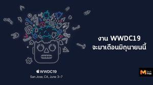 Apple ประกาศเตรียมจัดงานงาน WWDC19 ในวันที่ 3-7 มิถุนายนนี้