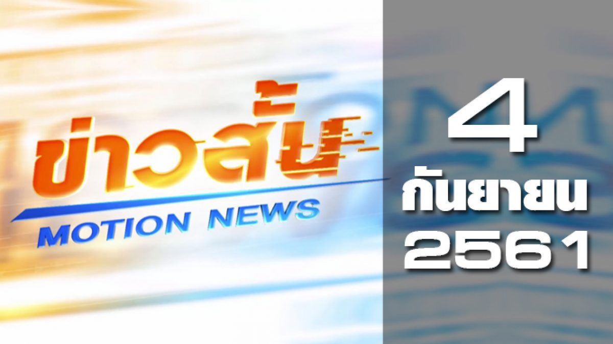ข่าวสั้น Motion News Break 2 04-09-61