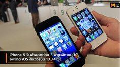 Apple แจ้ง!! ใครใช้ iPhone 5 รีบอัพเดต iOS 10.3.4 ก่อนวันที่ 3 พฤศจิกายนนี้