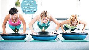 ออกกำลังกาย ฝึกบาลานซ์ เสริมสร้างกล้ามเนื้อ ด้วย โบซูบอล