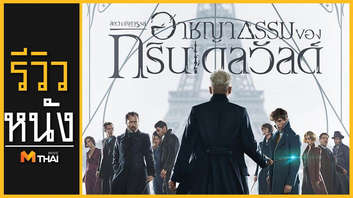 รีวิวหนัง Fantastic Beasts: The Crimes of Grindelwald