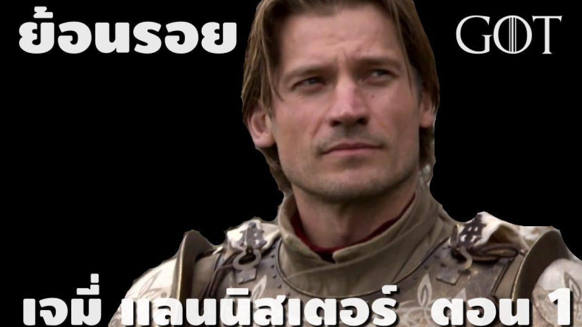 ย้อนรอย Game of Thrones  ประวัติเจมี่ แลนนิสเตอร์