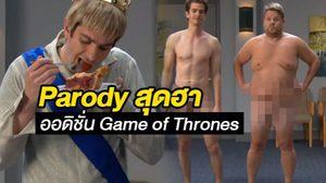 แอนดรูว์ การ์ฟิลด์ ประกบคู่ เจมส์ คอร์เดน ลงทุนเปลือยกาย ทำ Parody ออดิชั่น Game of Thrones