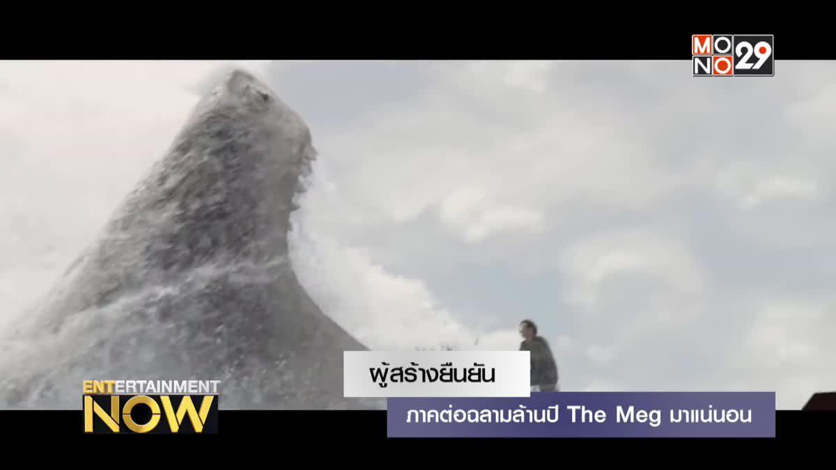 ผู้สร้างยืนยัน ภาคต่อฉลามล้านปี The Meg มาแน่นอน